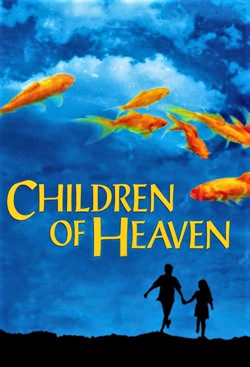 بچه های آسمان