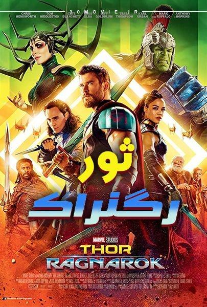 دانلود فیلم Thor Ragnarok 2017