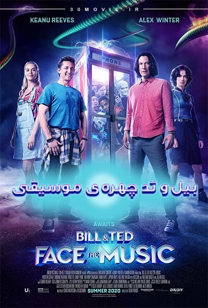 دانلود فیلم Bill & Ted Face the Music 2020