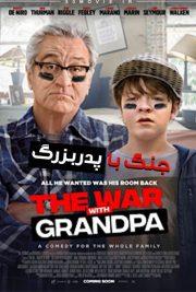جنگ با پدربزرگ