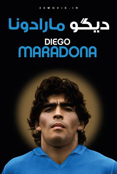 فیلم دیگو مارادونا