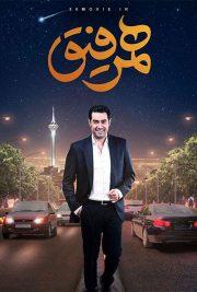 دانلود برنامه همرفیق شهاب حسینی قسمت اول تا سوم