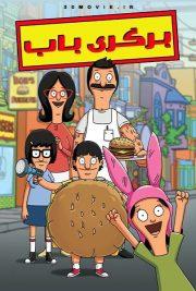 دانلود سریال Bob's Burgers 2011 با دوبله فارسی