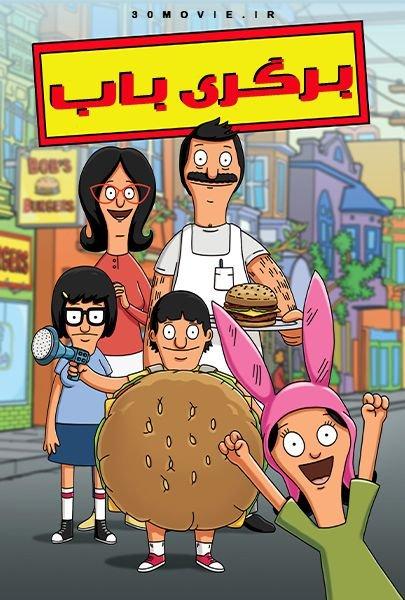 دانلود سریال Bob's Burgers 2011