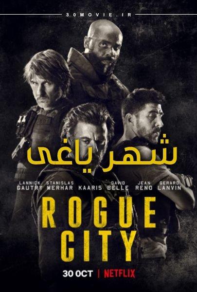 فیلم شهر یاغی
